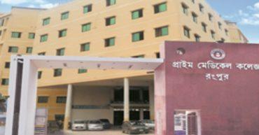 Prime Medical College