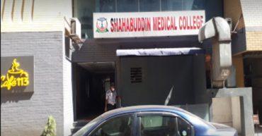 Shahabuddin Medical College