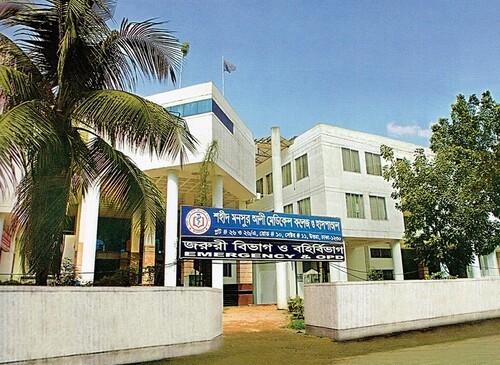 Shaheed Monsur Ali Medical College