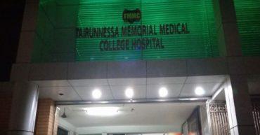 Tayerunnessa Memorial Medical College